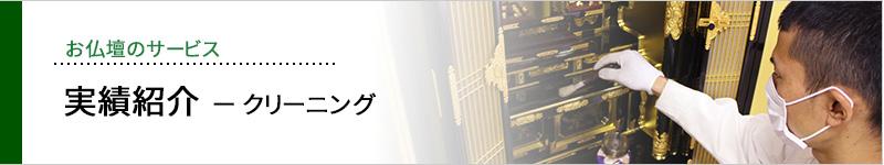お仏壇サービス 実績紹介-クリーニング