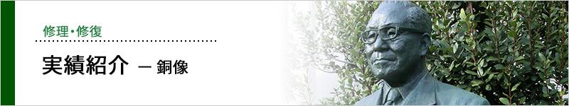 お仏壇サービス 実績紹介-銅像