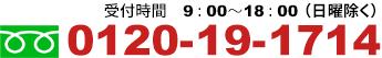 受付時間 9:00~18:00(日曜除く) フリーダイヤル 0120-19-1714