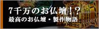 7千万円のお仏壇 最高のお仏壇・製作物語