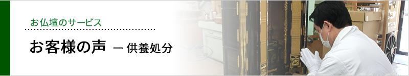 お仏壇サービス お客様の声-供養処分